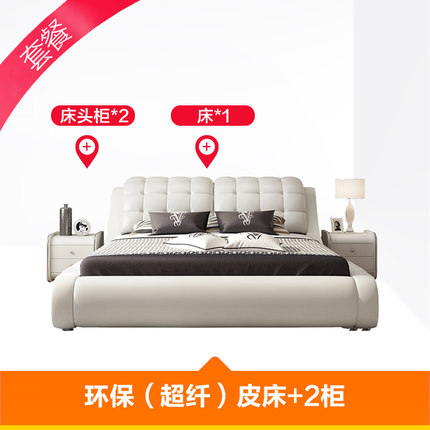 帝公馆真皮床1.8米双人婚床主卧现代简约榻榻米软包皮床卧室家具