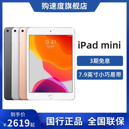 【3期免息】Apple/苹果 7.9 英寸iPad mini 5代平板电脑 2019新款ipad m